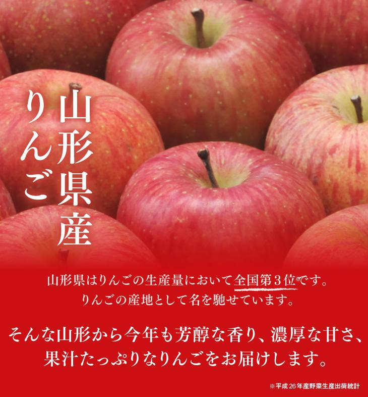 山形県産りんご | 山形県はりんごの生産量において全国第3位です。りんごの産地として名を馳せています。そんな山形から今年も芳醇な香り、濃厚な甘さ、果汁たっぷりなりんごをお届けします。