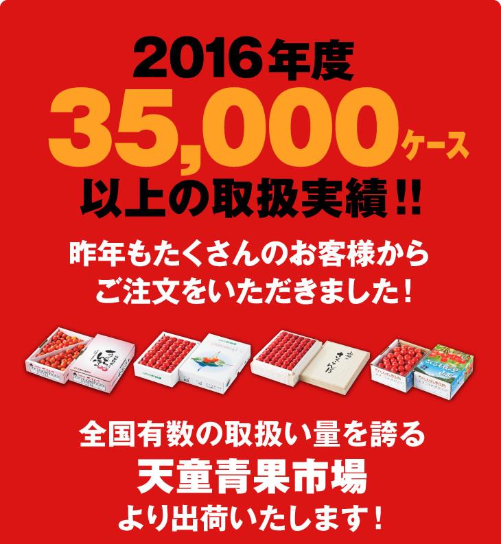 35000ケース以上の取扱実績!! | 天童青果市場より出荷いたします!