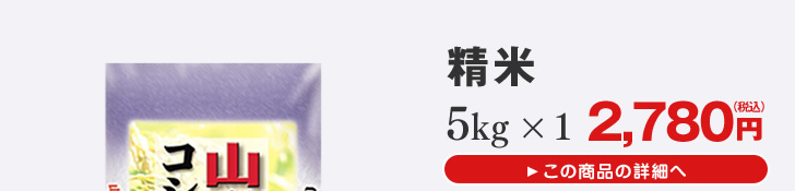 山形県産コシヒカリ精米5kg×1