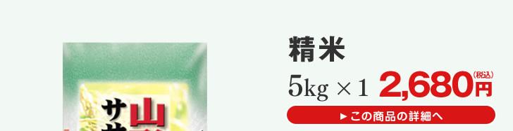 山形県産ササニシキ精米5kg×1