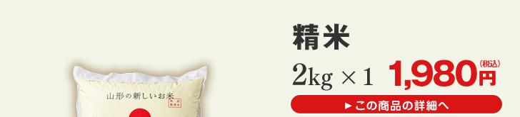 山形県産つや姫精米2kg×1