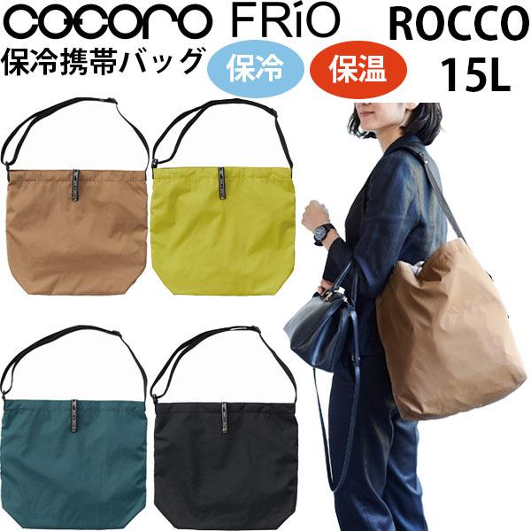 ココロ 保冷携帯バッグ