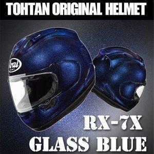 【即納】 ★送料無料★ アライ RX-7X グラスブルー フルフェイスヘルメット 東単オリジナルカラー, タカジョウチョウ:20997ad9 --- rise-of-the-knights.de