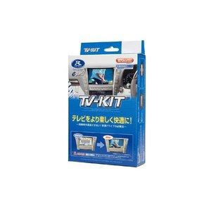 日本最大のブランド 10000円以上送料無料 データシステム テレビキット(切替タイプ) ホンダ用 HTV309 カー・自転車】【スポーツ・アウトドア カー・自転車】 レビューで次回2000円オフ 品質、保証もしっかりさせていただきます, ヨガワークスShop:a53a6bca --- cartblinds.com