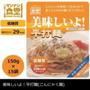 美味しいよ!平打麺(こんにゃく麺) 低糖質 150g(29kcal)×15袋セット