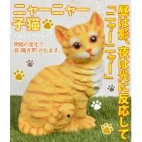 KH-61032 ファミリーキャット ガーデンオーナメント FAMILY CAT
