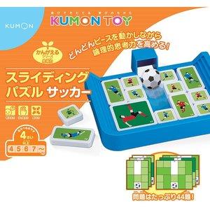 レビューで次回2000円オフ 直送 KUMON くもん スライディングパズル サッカー 4歳以上 SP-10 【文具・玩具 知育玩具】