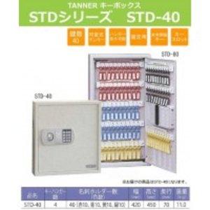2018新入荷 10000円以上送料無料 TANNER キーボックス STDシリーズ STD-40 【家具/収納 オフィス収納】 レビューで次回2000円オフ 品質、保証もしっかりさせていただきます, ツクバシ:b73d4594 --- lacreperiedeyouenn.fr