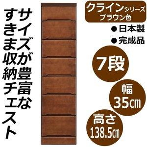 再再販! 10000円以上送料無料 10000円以上送料無料 クライン サイズが豊富なすきま収納チェスト ブラウン色 7段 幅35cm【家具【家具/収納/収納 リビング収納 リビング収納】】 レビューで次回2000円オフ 品質、保証もしっかりさせていただきます, CestMieux:ee532719 --- fukuoka-heisei.gr.jp
