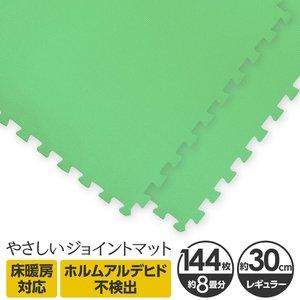 【超安い】 10000円以上送料無料 床暖房対応 やさしいジョイントマット 約8畳(144枚入)本体 レギュラーサイズ(30cm×30cm) ミント(ライトグリーン)単色 〔クッションマット 床暖房対応 赤ちゃんマット〕 生活用品・インテリア・雑貨 インテリア・家具 コルクマット・ジョイントマット ジョイ 品質、保証もしっかりさせていただきます, PLUS USP:7e7c65d3 --- ancestralgrill.eu.org
