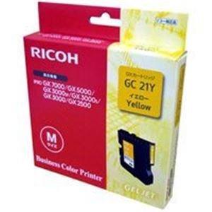 高級素材使用ブランド 10000円以上送料無料 AV・デジモノ (業務用10セット) RICOH(リコー) ジェルジェットインクM GC21Y GC21Y AV RICOH(リコー)・デジモノ パソコン・周辺機器 インク・インクカートリッジ・トナー トナー・カートリッジ リコー(RICOH)用 レビュー投稿で次回使える2000円クーポン全員にプレゼント 品質、保証もしっかりさせていただきます, 小平市:681fd5ff --- restaurant-athen-eschershausen.de