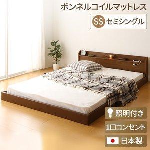 正式的 10000円以上送料無料 日本製 フロアベッド 日本製 照明付き 連結ベッド セミシングル(ボンネルコイルマットレス付き)『Tonarine』トナリネ ブラウン  ブラウン【【】】 生活用品・インテリア・雑貨 寝具 ベッド・ソファベッド フロアベッド・ローベッド レビュー投稿で次回使える20 品質、保証もしっかりさせていただきます, 厨房Byonho:11052c0f --- abizad.eu.org