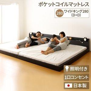 超美品 10000円以上送料無料 日本製 連結ベッド 照明付き 日本製 連結ベッド フロアベッド ワイドキングサイズ280cm(D+D) (ポケットコイルマットレス付き) 『Tonarine』トナリネ ブラック 寝具 【】 生活用品・インテリア・雑貨 寝具 ベッド・ソファベッド フロアベッド・ローベッド レビュ 品質、保証もしっかりさせていただきます, 健康のお店エポック:7e082474 --- restaurant-athen-eschershausen.de