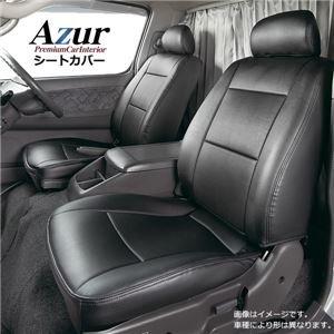 最も  10000円以上送料無料 (Azur)フロントシートカバー ダイハツ ダイハツ カー用品 ハイゼットカーゴS321V S331V(2011年12以降) ヘッドレスト一体型 生活用品・インテリア Standardモデル・雑貨 カー用品 シートカバー Standardモデル レビュー投稿で次回使える2000円クーポン全員にプレゼント 品質、保証もしっかりさせていただきます, マツダマチ:4934f172 --- rise-of-the-knights.de