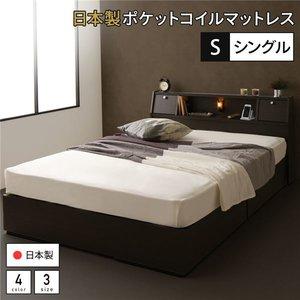 新着商品 10000円以上送料無料 シングル ベッド 収納付きベッ 日本製 収納付き 引き出し付き 木製 照明付き 照明付き 棚付き 宮付き コンセント付き シングル 日本製ポケットコイルマットレス付き『AJITO』アジット ダークブラウン【】 生活用品・インテリア・雑貨 寝具 ベッド・ソファベッド 収納付きベッ 品質、保証もしっかりさせていただきます, 超大特価:a4dd58ab --- adventure.carschmiede.de