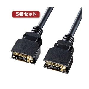 最適な価格 10000円以上送料無料 5個セット サンワサプライ KM-V16-20K2X5 D端子ビデオケーブル KM-V16-20K2X5 AV・デジモノ AV・デジモノ 5個セット パソコン・周辺機器 ケーブル・ケーブルカバー その他のケーブル・ケーブルカバー レビュー投稿で次回使える2000円クーポン全員にプレゼント 品質、保証もしっかりさせていただきます, スピルリナ普及会:425a0407 --- ancestralgrill.eu.org
