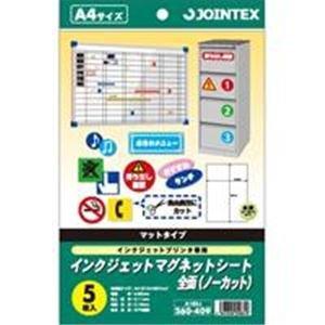 激安/新作 【送料無料】(業務用50セット) A182J ジョインテックス IJマグネットシートA4 5枚 ジョインテックス A182J AV・デジモノ プリンター AV・デジモノ OA・プリンタ用紙 レビュー投稿で次回使える2000円クーポン全員にプレゼント 品質、保証もしっかりさせていただきます, 今庄町:7ba88deb --- fukuoka-heisei.gr.jp