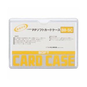 ラウンド  10000円以上送料無料 (まとめ) (まとめ) ライオン事務器 PPソフトカードケース 1枚 軟質タイプ B8 B8-SC 1枚【×300セット】 【×300セット】 生活用品・インテリア・雑貨 文具・オフィス用品 名札・カードケース レビュー投稿で次回使える2000円クーポン全員にプレゼント 品質、保証もしっかりさせていただきます, おつけもの 慶 kei:a0ff5204 --- pyme.pe