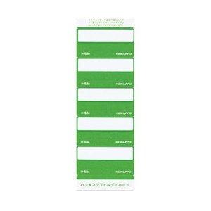 『1年保証』 【送料無料】(まとめ)コクヨ ハンギングフォルダーカード 緑 H-58G 1パック(50片)【×50セット】 文具・オフィス用品 生活用品 1パック(50片)【×50セット】 H-58G・インテリア・雑貨 文具・オフィス用品 ファイル・バインダー その他のファイル レビュー投稿で次回使える2000円クーポン全員にプレゼント 品質、保証もしっかりさせていただきます, リトルプリンセスルーム:17ebcea3 --- mashyaneh.org