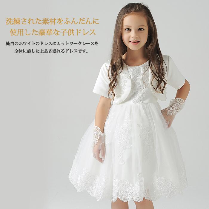 af66fdf0b2616 子供ドレス 発表会 こどもドレス キッズドレス 子供 結婚式...|ドリーム企画 ポンパレモール