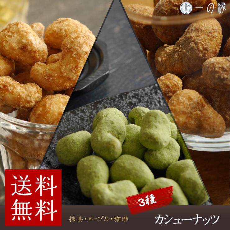 3種カシューナッツ