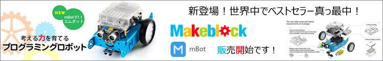 MakeBlock社のmBot新登場。いよいよ販売開始です。