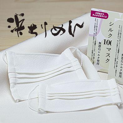 浜ちりめんシルク100%マスク日本製