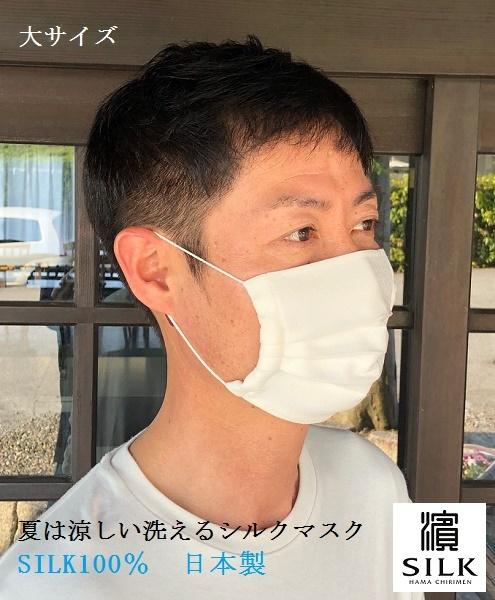 シルク100%マスク日本製