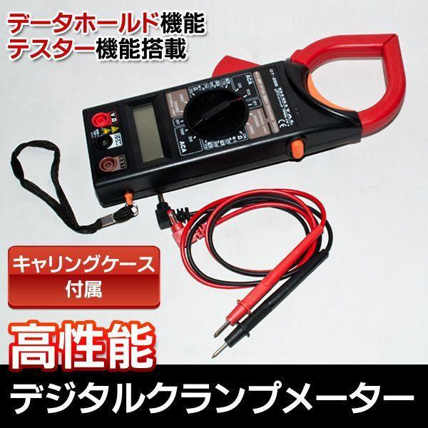ゾロ目特価!高性能デジタルクランプメーターAC 電流DC AC 電圧抵抗測定データホールド