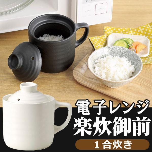 米飯是1個烹飪約7分鐘的範圍! ♪當你想飯一點點,因為它是表,因為它是時尚的陶器煮米飯簡單杯1圍棋的範圍是[搜索:電飯煲電磁爐範圍獨居方便陶器]郵資◇容易炊禦前