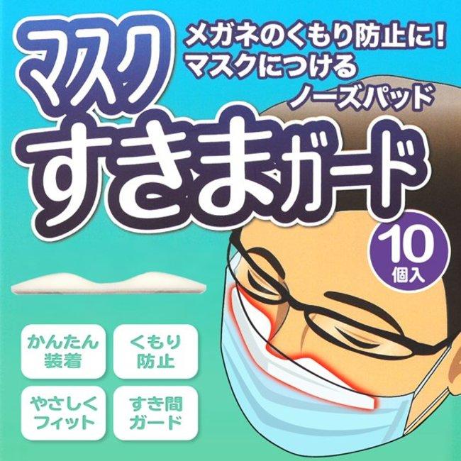 鼻 あて マスク マスクをしてもメガネがくもらない、繰り返し使えるノーズパッド【今日のライフハックツール】