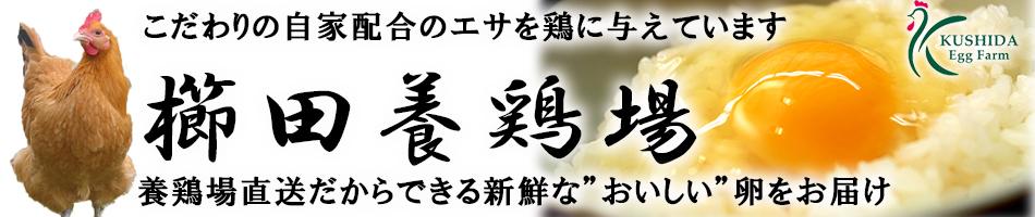 櫛田養鶏場
