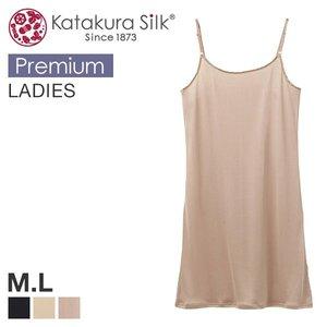 【超歓迎された】 【送料無料】 (カタクラシルク)Katakura Silk Silk 日本製 Premium シルク100% ハイゲージスムース キャミスリップ【送料無料】 日本製 レディース 生糸ランク5A以上のみの絹を使用した極上のキャミスリップ, アイコウグン:ff01d352 --- ahead.rise-of-the-knights.de