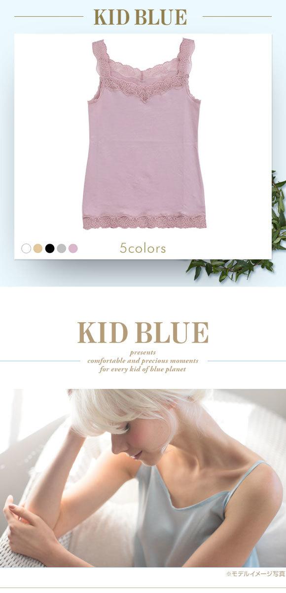 (キッドブルー) KID BLUE STANDARD キャミソール
