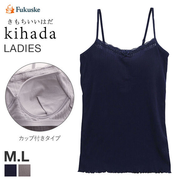 (福助)Fukuske キハダ キャミソール インナー カップ付き オーガニックコットン100% ML