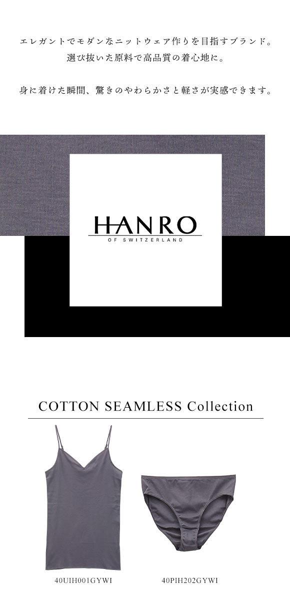 (ハンロ)HANRO COTTON SEAMLESS キャミソール 綿100% コットン アウターライクインナー