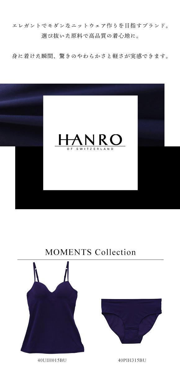 (ハンロ)HANRO ALLURE カップ付き キャミソール インナー ブラキャミ ブラトップ セカンドスキン