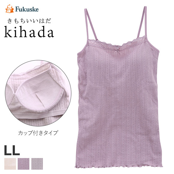 (福助)Fukuske キハダ キャミソール インナー カップ付き オーガニックコットン100% 大きいサイズ LL