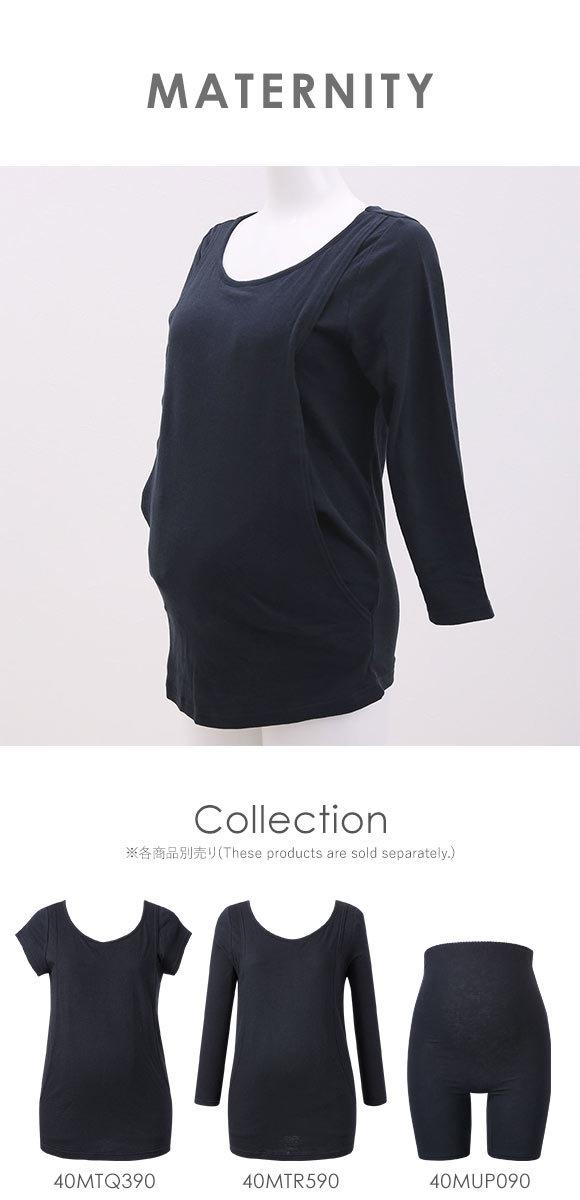 (ワコール)Wacoal (マタニティ)MATERNITY 長袖 8分袖 シャツ ニットインナー 産前産後兼用 ML 吸湿発熱