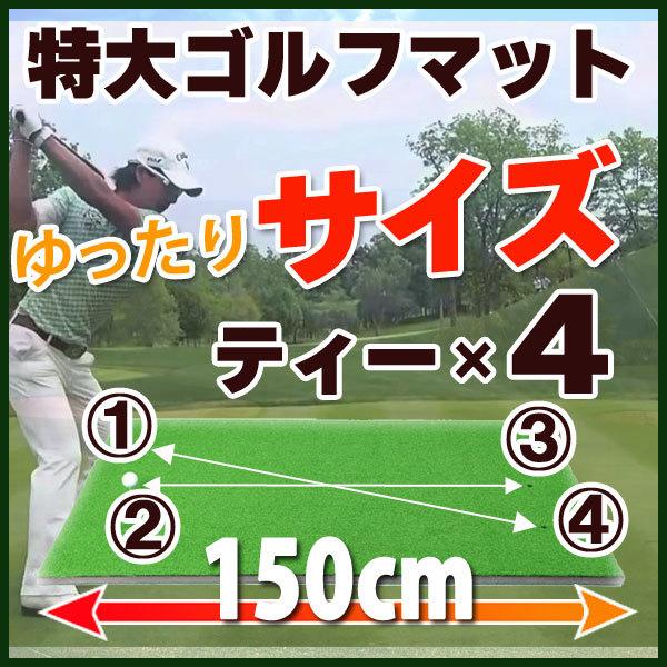 ゴルフ練習マット1.5
