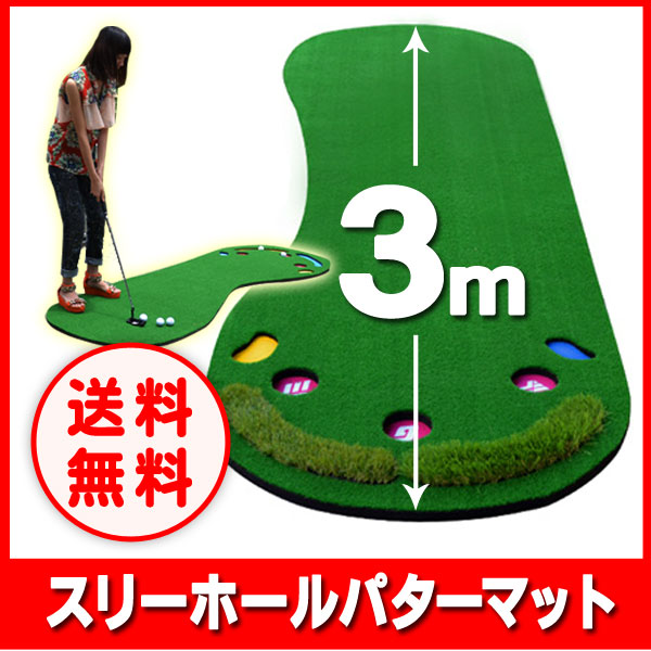 3ホール練習マット