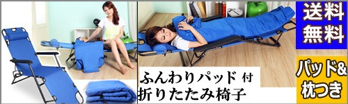 枕と敷パット付き折りたたみ簡単チェアー