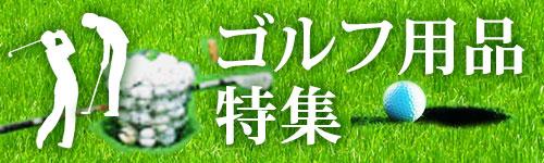 ゴルフ商品