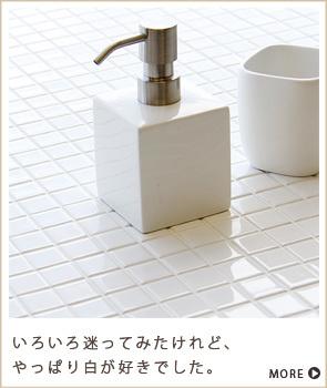 ホワイトキューブ