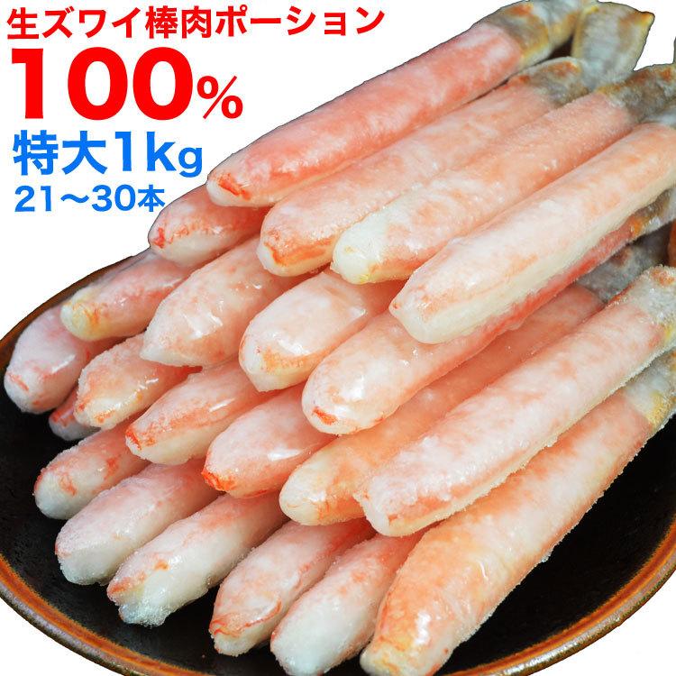 特大8~7L生ズワイガニ棒肉むき身ポーション1kg