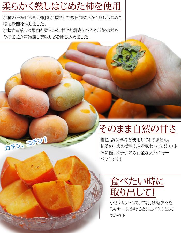 果実そのまま瞬間冷凍!冷凍柿