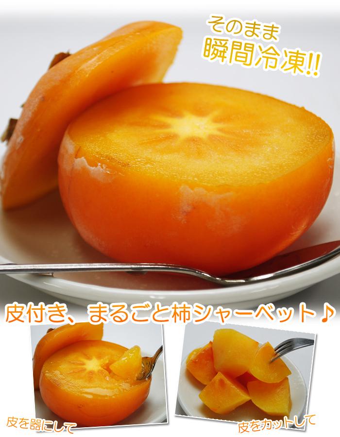 柿をそのまま瞬間冷凍