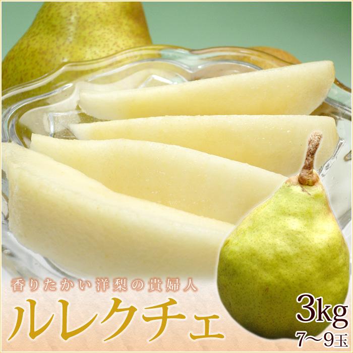 ルレクチェ 3kg箱 7~9玉  洋梨/販売/通販/お取り寄せ