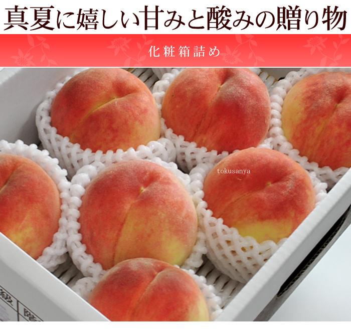 真夏の贈り物山形産「桃」