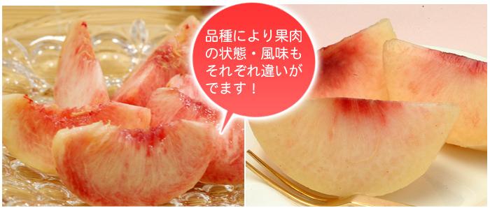 桃の果肉の繊維質、風味も多少異なります。